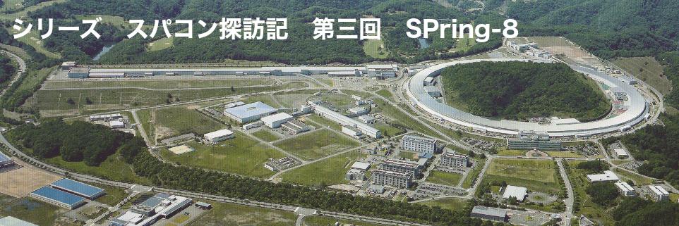 SPring-8header-962x321