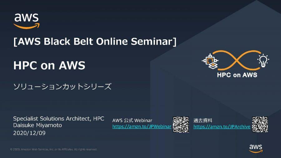 AWS Black Belt Online Seminar : HPC on AWS