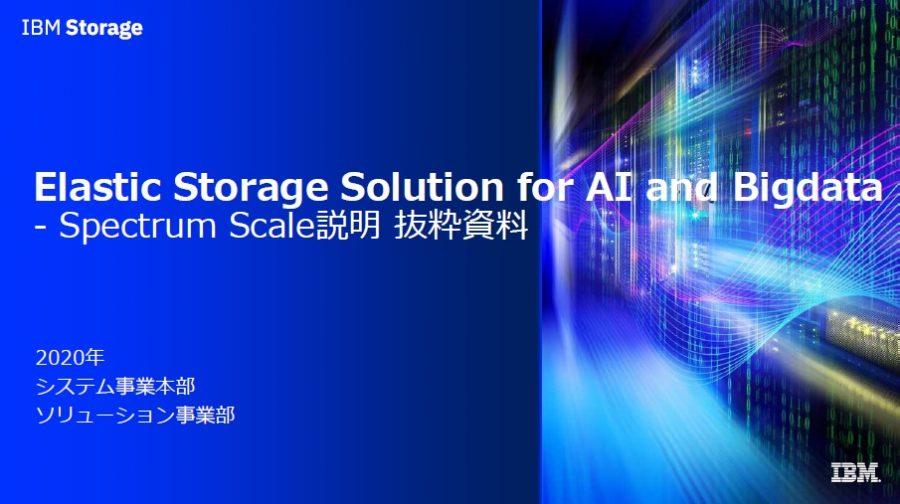 Elastic Storage Solution for AI and Bigdata - Spectrum Scale説明資料