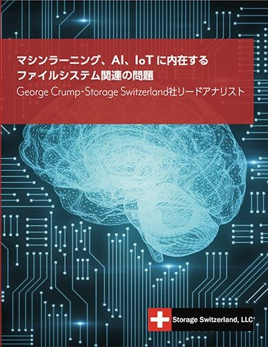 マシンラーニング、AI、IoTに内在するファイルシステム関連の問題
